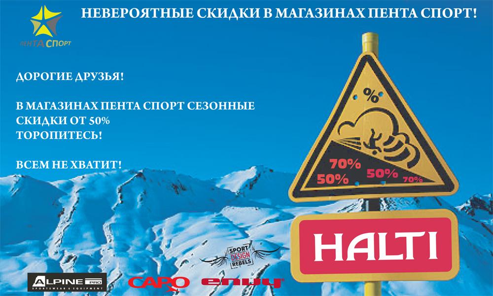 48362ad6bab4 Новости партнеров  скидки до 50% на одежду Halti в магазинах Пента-Спорт