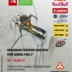 poster-GEMBA-14