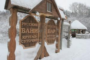 Отдых в бане на горнолыжном курорте