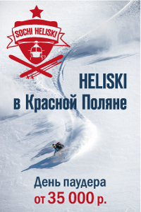 Sochi Heliski