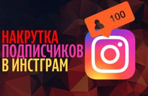 1519114361_insta-podpischiki