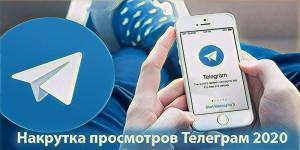 nakrutka-prosmotrov-telegram-bystro_3@1x